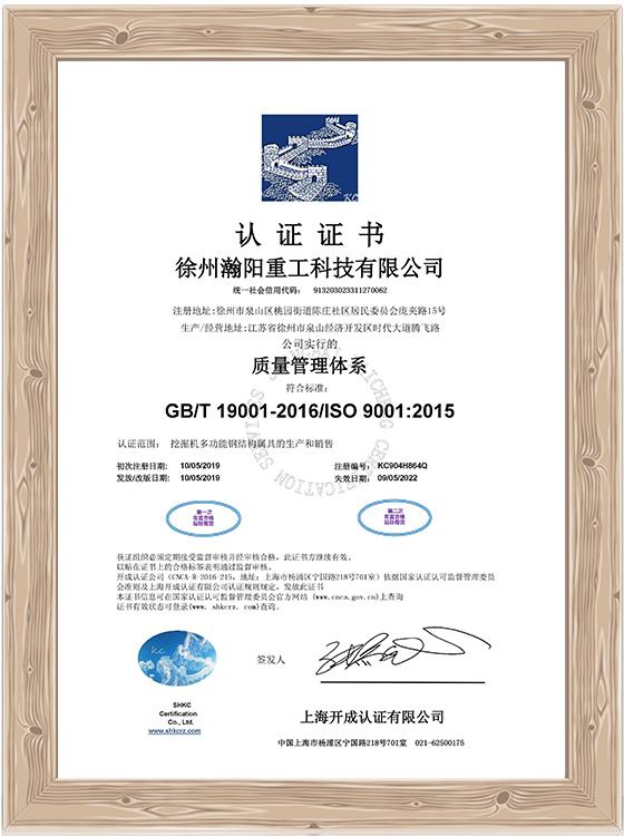 相框证书iso9001