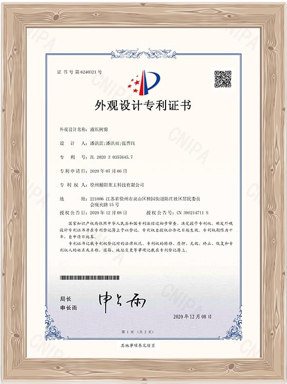 相框证书09