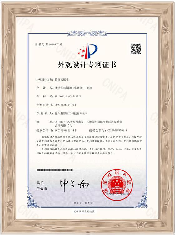 相框证书外观专利